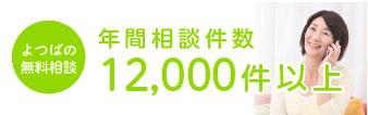 年間相談件数7000件!